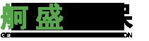 无锡市舸盛环保机械有限公司